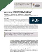 Industrialnye_parki_kak_instrument_realizacii_prom