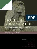 Frans_de_Vaal_Politika_u_shimpanze_Vlast_i_sex_u_primatov