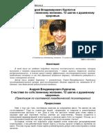 schastliv-po-sobstvennomu-zhelaniy.pdf