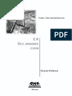 Робисон У. - C# без лишних слов (Для программистов) - 2002.pdf