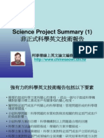 Science Project Summary(1)
