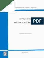 СНиП 2.05.03-84 Мосты и трубы_2005.pdf