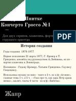 Shnitke_Alfred.pdf