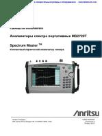 Anritsu_MS2720T-0709-0713-0720-0732-0743_User_Guide_Rus.pdf