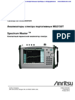 Anritsu_MS2720T-0709-0713-0720-0732-0743_User_Guide_Rus.pdf