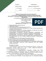 Voprosy_IT_v_professional_noj_deyatel_nosti_BD