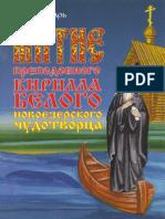 Монах Лазарь - Житие преподобного Кирилла Белого, Новоезерского чудотворца - 2005.pdf