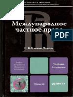 Гетьман-Павлова. Учебник. Международное частное право (магистры). 2014.pdf