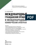 nikolyukin_sv_mezhdunarodnyj_grazhdanskij_process_i_mezhdunarodnyj_kommercheskij_arbitrazh