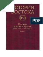 Istoriya Vostoka Tom 4 Vostok v Novoe Vremya Kn1 2004