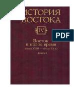 Istoriya Vostoka Tom 4 Vostok v Novoe Vremya Kn2 2005