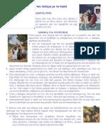 Ο ΑΣΩΤΟΣ ΥΙΟΣ-Η υγιής σχέση του πατέρα με το παιδί