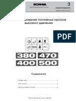 3-94 05 27 Опломбирование ТНВД (2020_03_04 12_58_46 UTC)