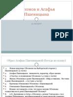Обломов_и_Пшеницына