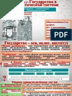 22-23-ГОС-во в ПОЛИТ. СИСТЕМЕ-1