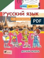 Diccionario Ruso Dibujo
