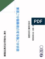 印刷機_RISO_理想科学工業株式会社