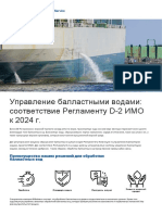 Ballast Water Product Flyer_revised 112020_ru_