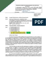 Βαθμολογική Εξέλιξη - Ιεραρχία Αξιωματικών ΕΔ (ΑΣΣΥ