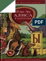 Адэр Гильберт - Алиса в Заиголье  - 2003