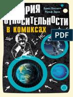 Бассетт Б., Эдни Р. - Теория Относительности в Комиксах (Наука в Комиксах) - 2019