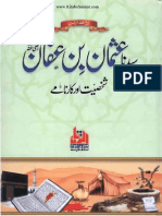 Usman Bin Affaan R.a Shakhsiat Aur Karname
