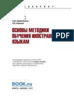 10246 GALSKOVA Obuchenie in Yaz Автору