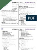 Hindi- OHSAS 18001 Modified