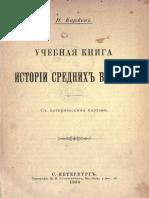 Кареев. История Средних Веков