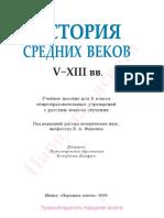История средних веков (Федосик)