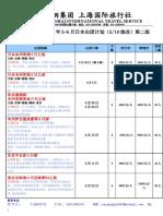 宝钢2010年5-6月日本出团计划(第2版)