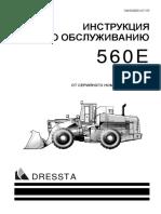 Инструкция По Обслуживанию Dressta 560E