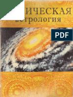 Indubala Vedicheskaya Astrologiya 2002
