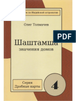 ШАМШТАМША 4