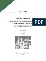 Автоматизация производственных процессов нефтяной и газовой промышленности. Часть-1. Горев.С.М.