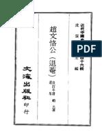451 赵文恪公(退菴)自订年谱遗集