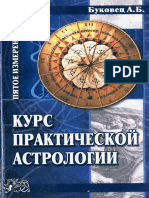 Буковец А.Б. - Курс Практической Астрологии (Пятое измерение) - 2005 (1)