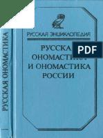 Русская энциклопедия