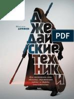 Джедайские Техники PDF