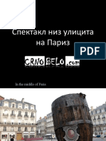 Спектакл низ улицита на Париз