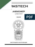 Anemastat MS6252A