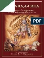 Bhagavad-gita_Свамі Шрідхара (version 2007)