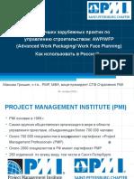 Доклад 04_10__PMI_AWP_ГАСУ