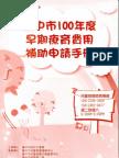 臺中市100年度早期療育費用補助申請手冊012611