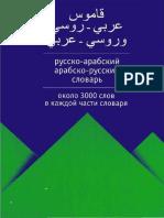 Русско-арабский, Арабско-русский Словарь (3000сл в Кажд Части)_2005