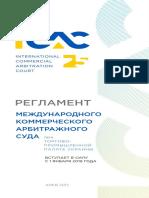 Reglament ISAS Pry TPP Ukrayny