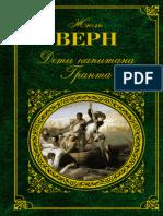 avidreaders.ru__deti-kapitana-granta