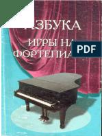 С. Барсукова - Азбука игры на фортепиано-Феникс (2002)