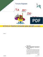 Боровик Т.А. - Ти-ти-та и ди-ли-дон. Игровая теория музыки для детей 4-6 лет