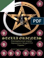 Stella_Orientis_Зимнее_Солнцестояние_2011
